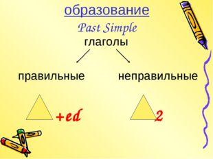 образование Past Simple глаголы правильные неправильные +ed 2