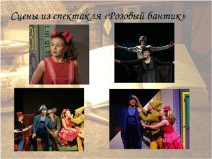 Сцены из спектакля «Розовый бантик»