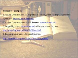 Интернет –ресурсы 1.КсенияСтепанычева на церемонии награждения конкурса «Зо