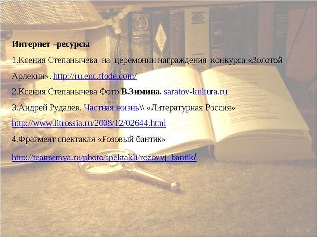 Интернет –ресурсы 1.КсенияСтепанычева на церемонии награждения конкурса «Зо...