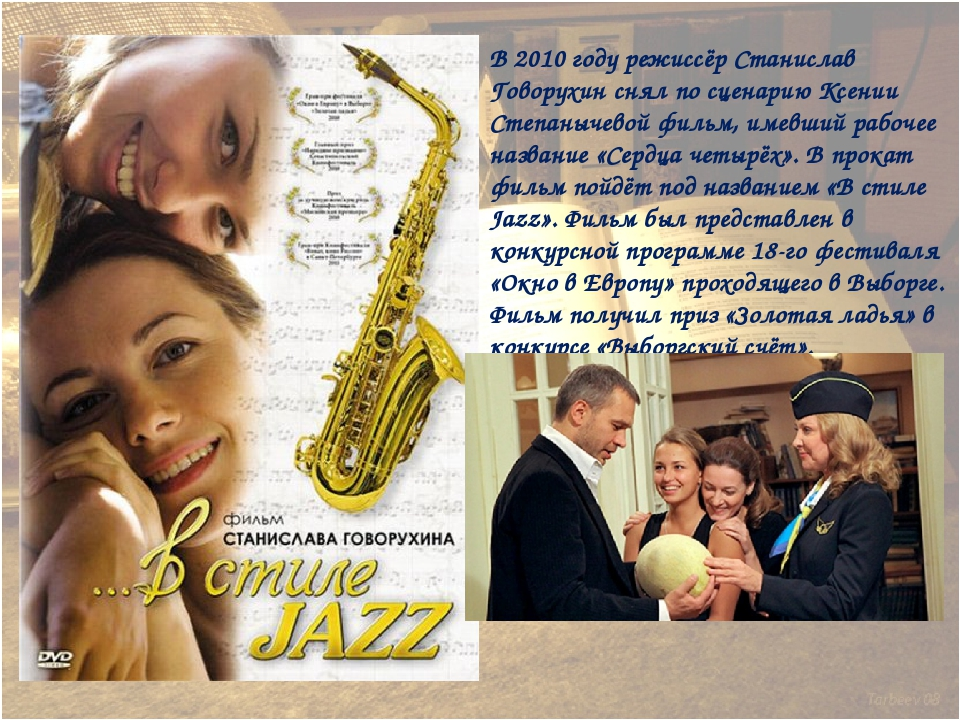 В 2010 году режиссёр Станислав Говорухин снял по сценарию Ксении Степанычевой...