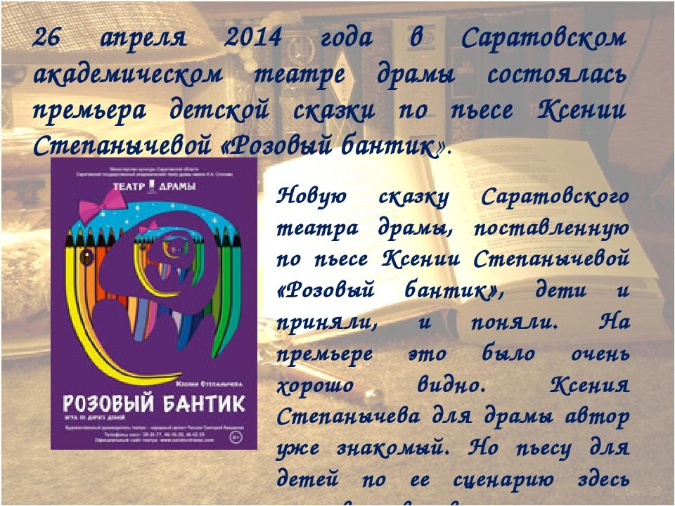 26 апреля 2014 года в Саратовском академическом театре драмы состоялась премь...