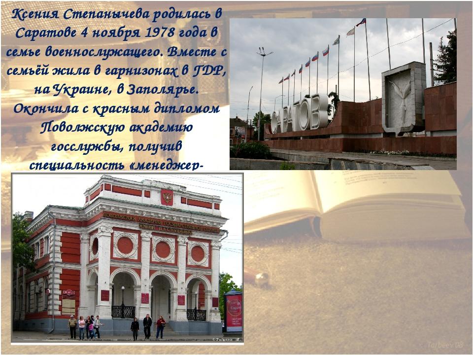 Ксения Степанычева родилась в Саратове 4 ноября 1978 года в семье военнослужа...