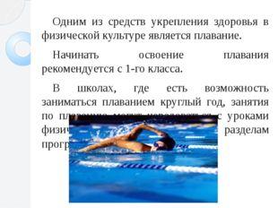 Одним из средств укрепления здоровья в физической культуре является плавание.