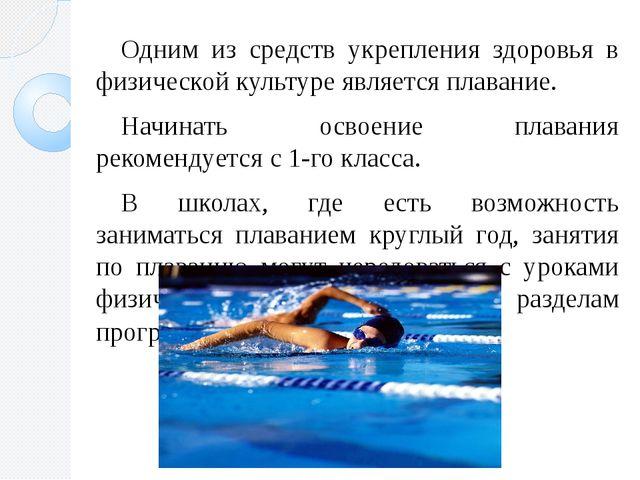 Одним из средств укрепления здоровья в физической культуре является плавание....