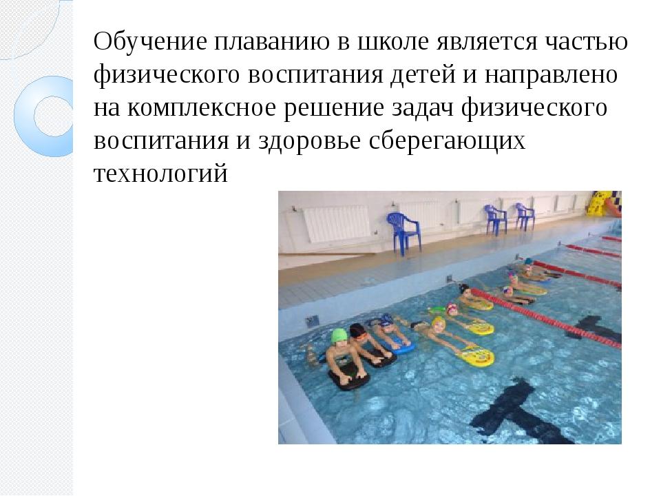Обучение плаванию в школе является частью физического воспитания детей и напр...