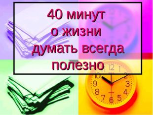 40 минут о жизни думать всегда полезно