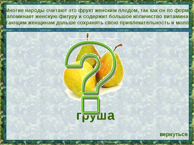 Название какого фрукта переводится как «китайское яблоко»? апельсин вернуться