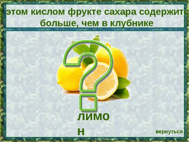 Источники: https://www.google.ru/search картинки деревьев, трав, ягод, фрукто...