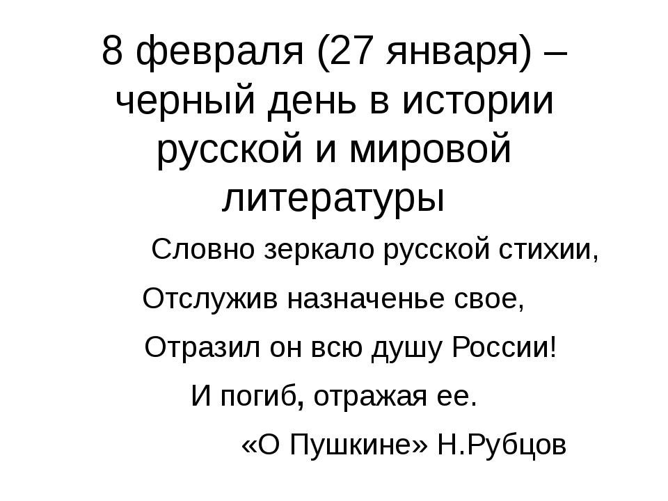 8 февраля (27 января) – черный день в истории русской и мировой литературы Сл...