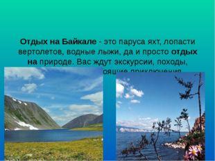 Отдых на Байкале - это паруса яхт, лопасти вертолетов, водные лыжи, да и прос