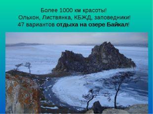 Более 1000 км красоты! Ольхон, Листвянка, КБЖД, заповедники! 47 вариантов отд