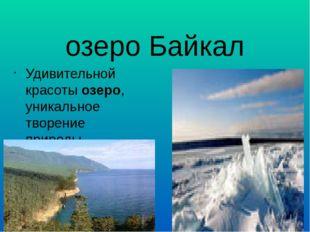 озеро Байкал Удивительной красоты озеро, уникальное творение природы, кристал