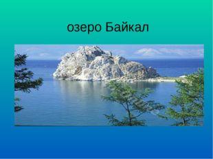озеро Байкал Его можно заполнить 94 такими водоемами, как Азовское море. В оз