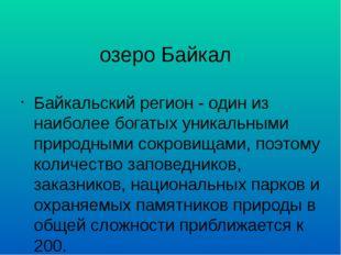 озеро Байкал Байкальский регион - один из наиболее богатых уникальными природ