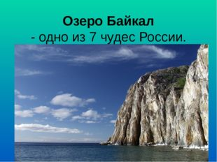 Озеро Байкал - одно из 7 чудес России.