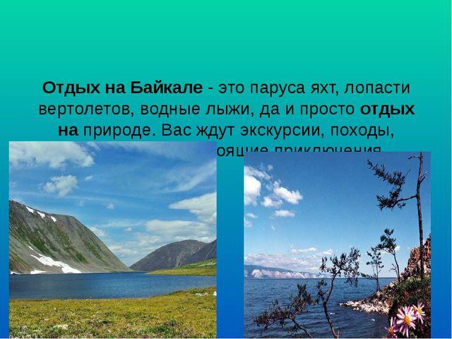 Отдых на Байкале - это паруса яхт, лопасти вертолетов, водные лыжи, да и прос...