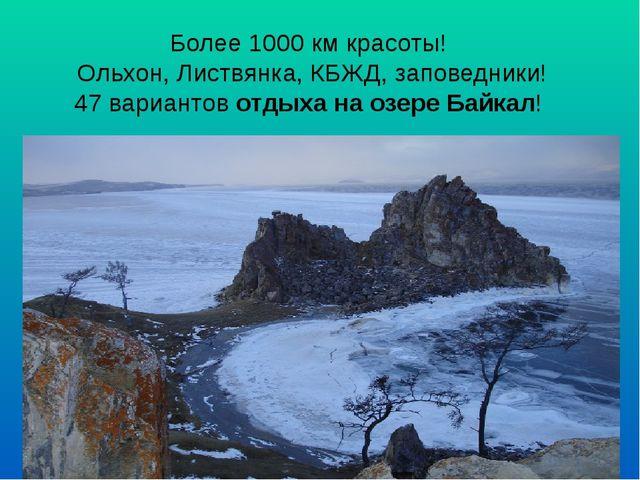 Более 1000 км красоты! Ольхон, Листвянка, КБЖД, заповедники! 47 вариантов отд...