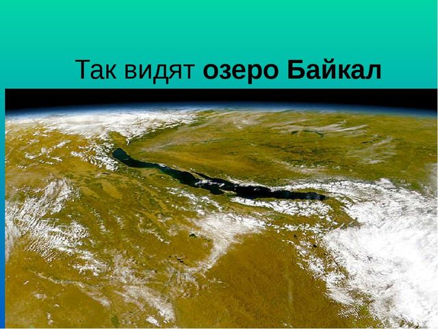 Так видят озеро Байкал маленькие зелёные человечки из космоса.