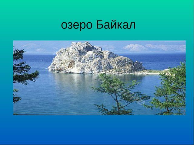 озеро Байкал Его можно заполнить 94 такими водоемами, как Азовское море. В оз...