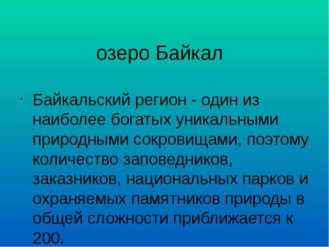 озеро Байкал Байкальский регион - один из наиболее богатых уникальными природ...