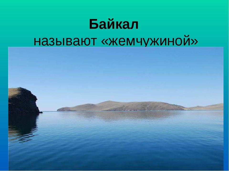 Байкал называют «жемчужиной» Сибири