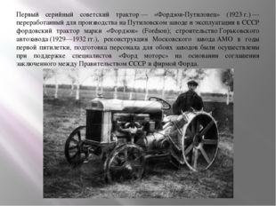 Первый серийный советский трактор— «Фордзон-Путиловец» (1923г.)— переработ