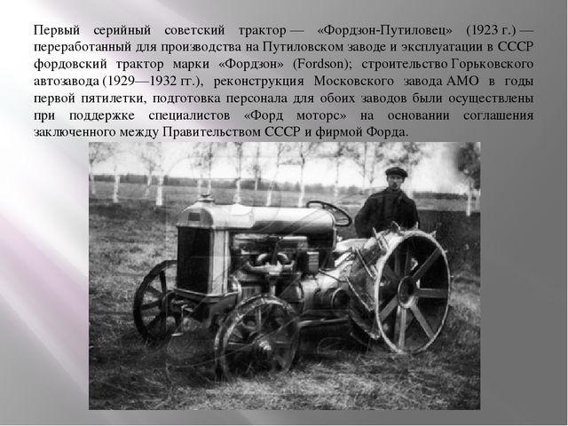 Первый серийный советский трактор— «Фордзон-Путиловец» (1923г.)— переработ...