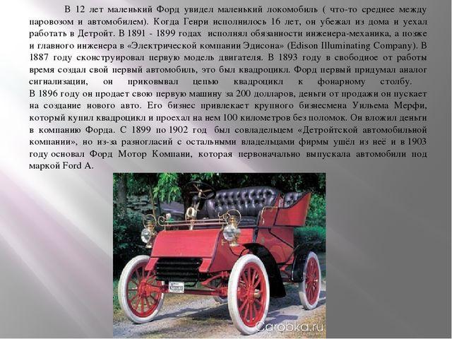 В 12 лет маленький Форд увидел маленький локомобиль ( что-то среднее между п...