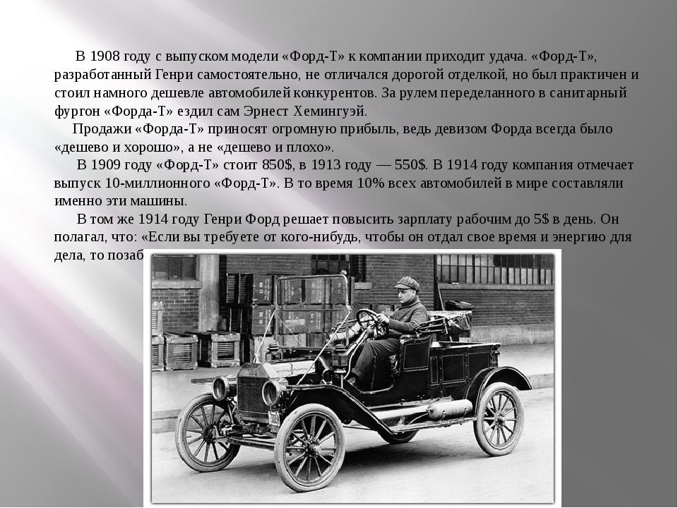 В 1908 году с выпуском модели «Форд-Т» к компании приходит удача. «Форд-Т»,...