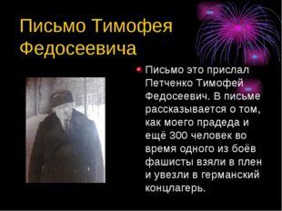 Письмо Тимофея Федосеевича Письмо это прислал Петченко Тимофей Федосеевич. В
