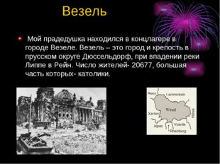 Везель Мой прадедушка находился в концлагере в городе Везеле. Везель – это г