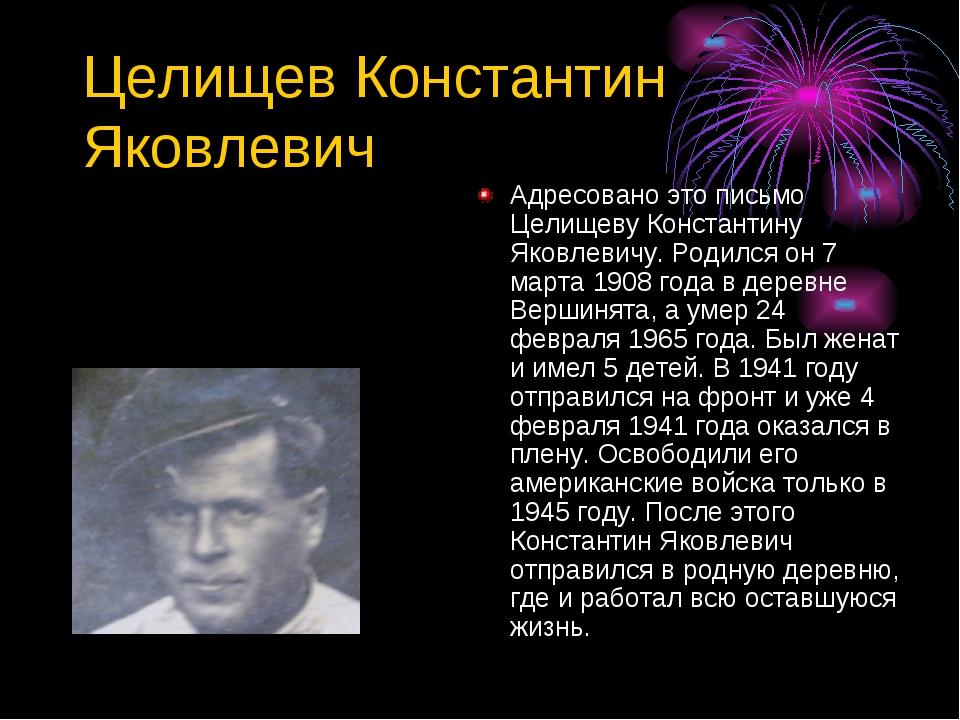 Целищев Константин Яковлевич Адресовано это письмо Целищеву Константину Яковл...