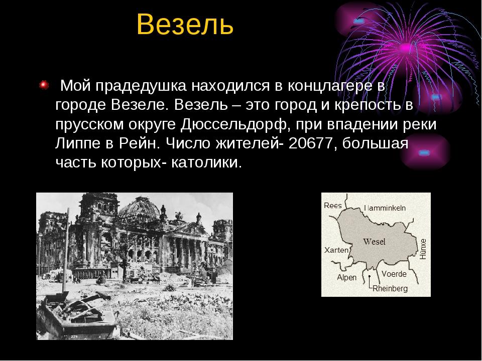 Везель Мой прадедушка находился в концлагере в городе Везеле. Везель – это г...