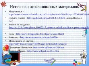 Источники использованных материалов. Медвежонок - http://www.obrazov-ralat.ed