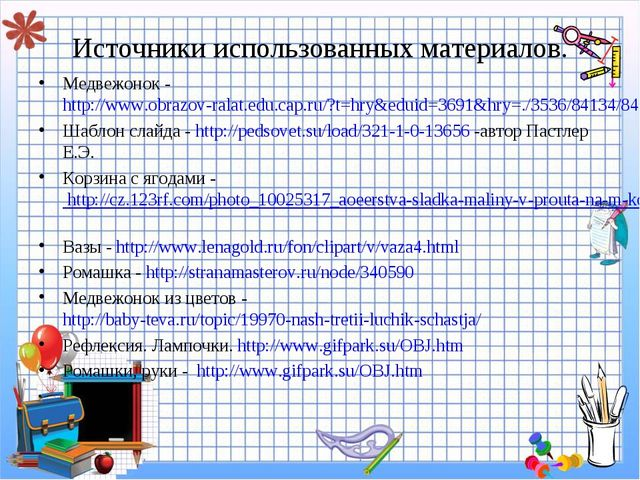 Источники использованных материалов. Медвежонок - http://www.obrazov-ralat.ed...