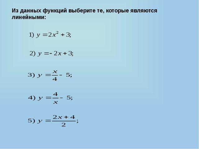 Из данных функций выберите те, которые являются линейными: