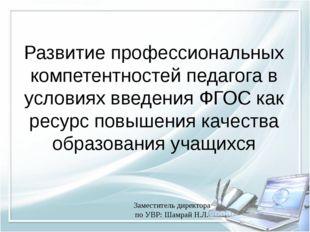 Развитие профессиональных компетентностей педагога в условиях введения ФГОС к
