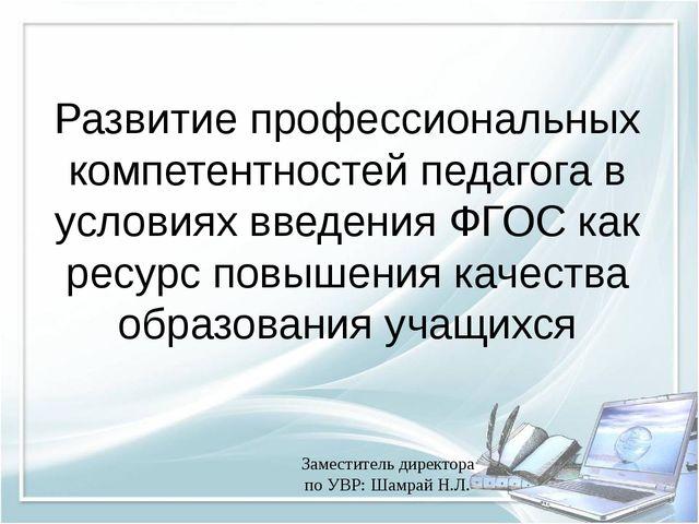 Развитие профессиональных компетентностей педагога в условиях введения ФГОС к...