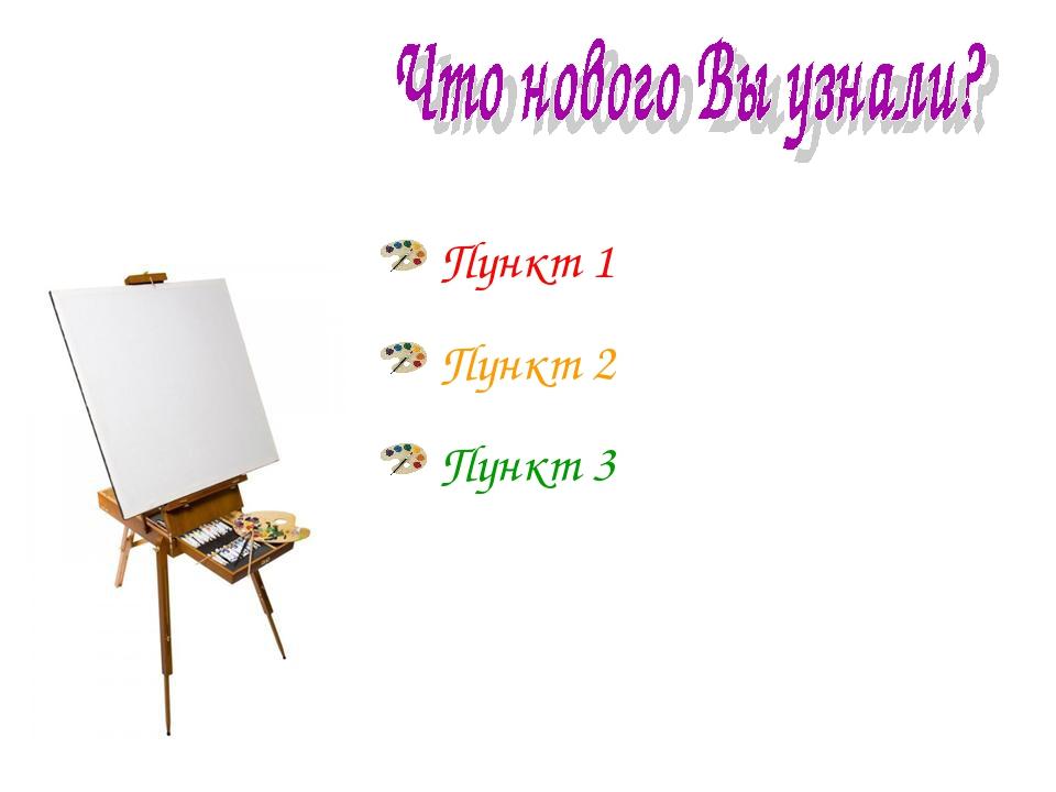 Пункт 1 Пункт 2 Пункт 3