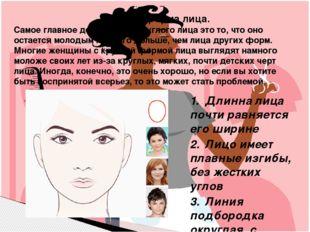 1. Скулы самая широкая часть лица, часто бывают высокими и заостренными 2. Ло