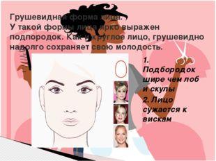 Исследовательская работа Индивидуальные особенности внешности Рекомендации по