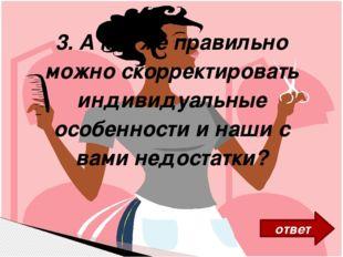4. Какие еще особенности внешности необходимо учитывать при подборе пр