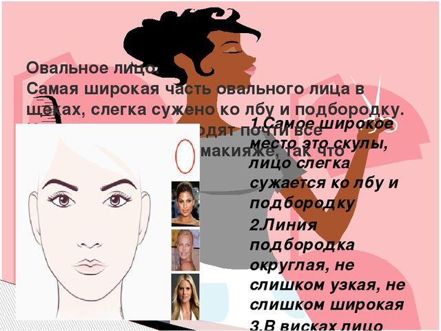 1. Лоб и линия волос шире чем нижняя часть лица 2. Скулы значительно шире под...