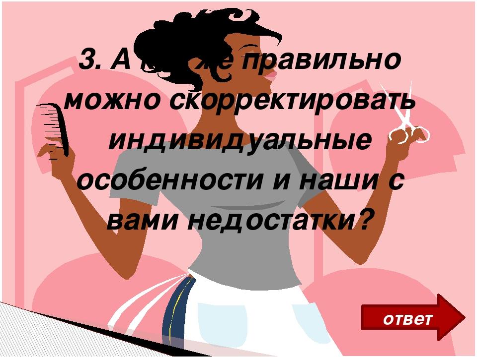 4. Какие еще особенности внешности необходимо учитывать при подборе пр...