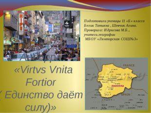 Андорра «Virtvs Vnita Fortior ( Единство даёт силу)» Подготовили ученицы 11