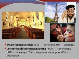 Религия княжества:91 % — католики, 9% — атеисты. Этнический состав княжества