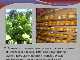 Важным источником дохода является выращивание и переработка табака. Имеются п