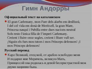 Гимн Андорры Официальный текст накаталанском El gran Carlemany, mon Pare del