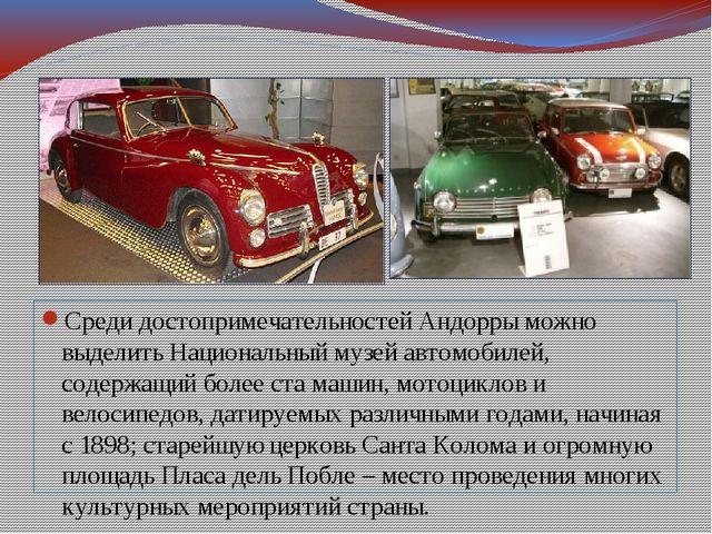 Среди достопримечательностей Андорры можно выделить Национальный музей автомо...